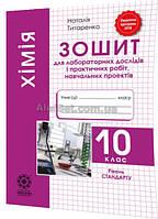 10 клас / Хімія. Зошит для лабораторних робіт. Рівень стандарту / Титаренко / Весна