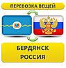 Перевозка Вещей из Бердянска в Россию!