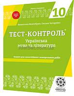 10 клас / Українська мова і література. Тест контроль / Жовтобрюх / Весна