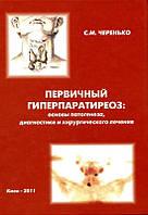 С.М. Черенько Первичный гиперпаратиреоз: основы патогенеза, диагностики и хирургического лечения: монография