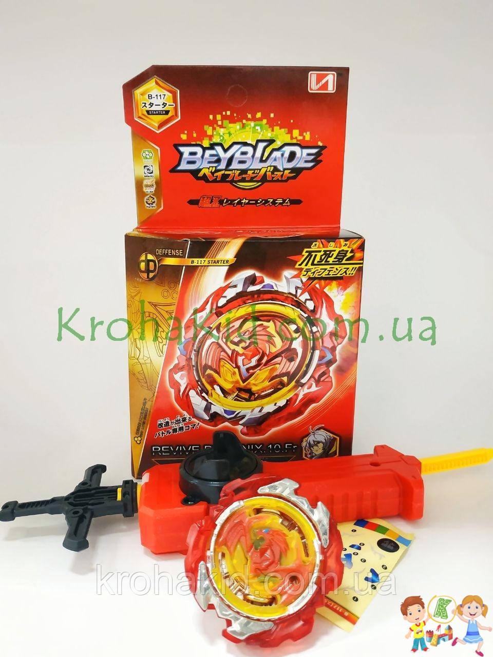 Игрушка BeyBlade Revive Phoenix В-117 / Бейблэйд Возрожденный Феникс (красный с желтым) N