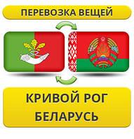 Перевозка Вещей из Кривого Рога в Беларусь!