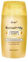 Сливки-демакияж Retinol+Mg