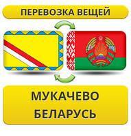 Перевозка Вещей из Мукачево в Беларусь!