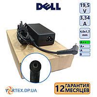 Зарядное устройство для ноутбука 4,0-1,7 3,34A 19,5V Dell класс A++ (кабель в подарок) нов