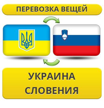 Перевозка Вещей из Украины в Словению!