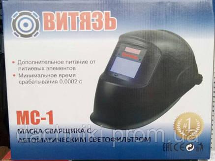 Маска сварщика Витязь МС-1 (хамелеон), фото 2