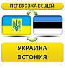 Перевозка Вещей из Украины в Эстонию!