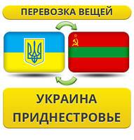 Перевозка Вещей из Украины в Приднестровье!