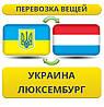 Перевозка Вещей из Украины в Люксембург!