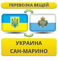Перевозка Вещей из Украины в Сан-Марино!