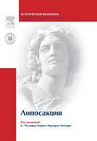 С. Уильям Ханк, Герхард Заттлер Липосакция (+DVD) (Рид Элсивер)