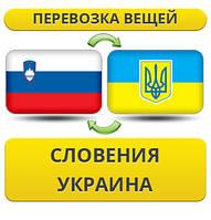 Перевозка Вещей из Словении в/на Украину!