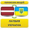 Перевозка Вещей из Латвии в/на Украину!