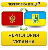 Перевозка Вещей из Черногории в/на Украину!