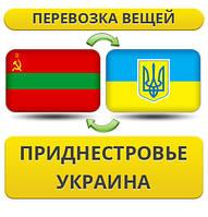 Перевозка Вещей из Приднестровья в/на Украину!