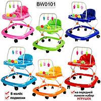Детские Ходунки, ходунки для ребёнка, музыкальные BW0101.  (разные цвета)
