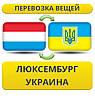 Перевозка Вещей из Люксембурга в/на Украину!