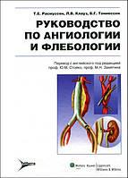 Расмуссен Т.Е., Клауз Л.В., Тоннессен Б.Г. Руководство по ангиологии и флебологии