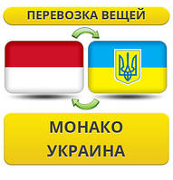 Перевозка Вещей из Монако в/на Украину!