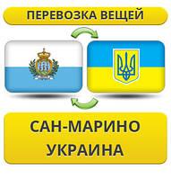 Перевозка Вещей из Сан-Марино в/на Украину!