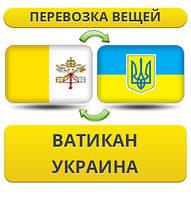 Перевозка Вещей из Ватикана в/на Украину!