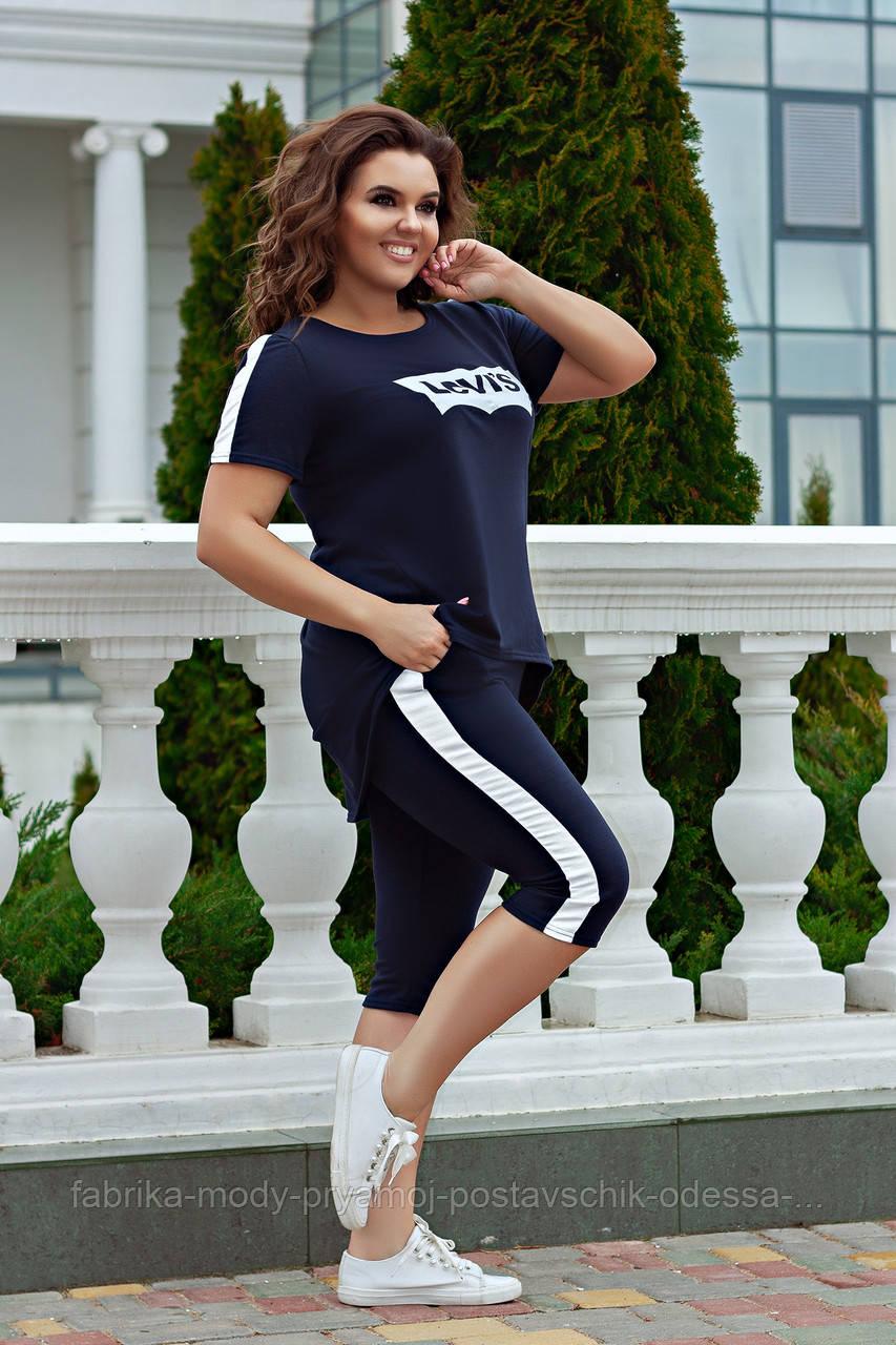 Спорт костюм(бриджи+футболка)  Ткань-двунитка  Размеры-4850;5254;5658