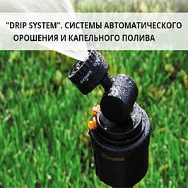 """""""DRIP SYSTEM"""". Системы автоматического орошения и капельного полива"""