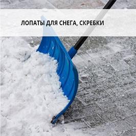 Лопаты для снега, скребки