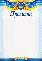 Грамота Г- 733 Нежно-голубая