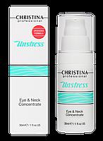 Анстресс Концентрат для кожи вокруг глаз и шеи Unstress Eye and Neck Concetrate, 30 мл, фото 1