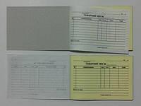 Товарный чек горизонтальный самокопирующийся по 5,6 грн