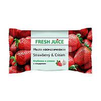 Мыло косметическое (Клубника и сливки) - Fresh Juice Strawberry & Cream