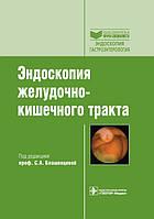 Под ред. С.А. Блашенцевой Эндоскопия желудочно-кишечного тракта: руководство