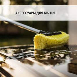 Аксессуары для мытья
