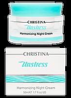 Анстресс Гармонизирующий ночной крем Unstress Harmonizing Night Cream, 50 мл, фото 1