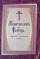 Молитвослов и псалтирь на церковно-славянском языке.