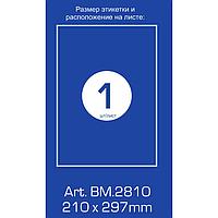 Этикетки самоклеящиеся 1шт, 210х297мм. (BM.2810)