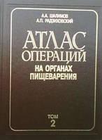 Шалимов А.А., Радзиховский А.П. Атлас операций на органах пищеварения т 2.