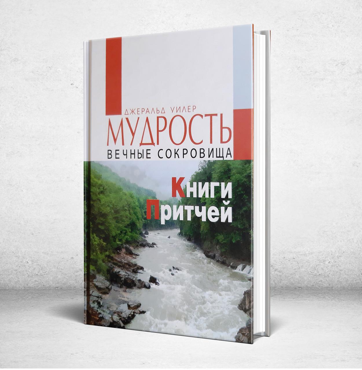 """""""Мудрость книги Притчей"""" Джеральд Уилер"""