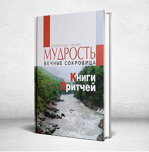 """""""Мудрость книги Притчей"""" Джеральд Уилер, фото 2"""