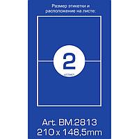 Этикетки самоклеящиеся 2шт, 210х148.,5 мм. (BM.2813)