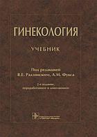 Радзинский В.Е., Фукс А.М. Гинекология. Учебник