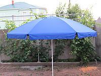 Зонт 2,4м без клапана