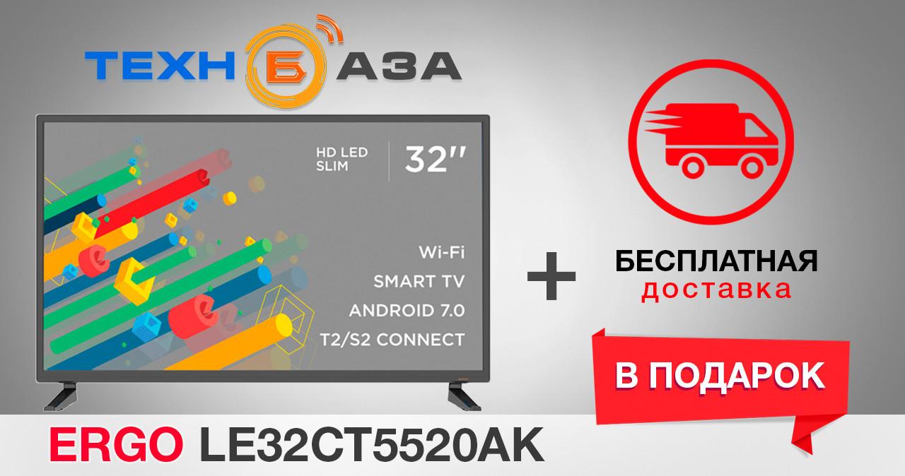 Телевизор ERGO LE32СТ5520АК+Бесплатная доставка!