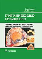 Смирнов Б.А., Щербаков А.С. Зуботехническое дело в стоматологии. Учебник
