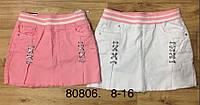 Стильная юбка для девочек grace 8-16 лет