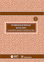Ющук Н.Д., Венгеров Ю.Я. Инфекционные болезни + CD. Национальное руководство