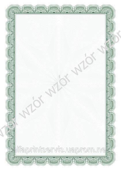 Диплом 170 гр, уп/25 Arnika