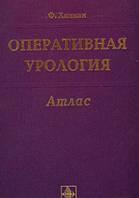 Хинман Ф. Оперативная урология. Атлас